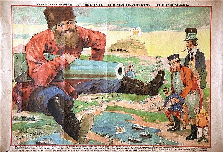 Affiche Russe vers 1905     1905