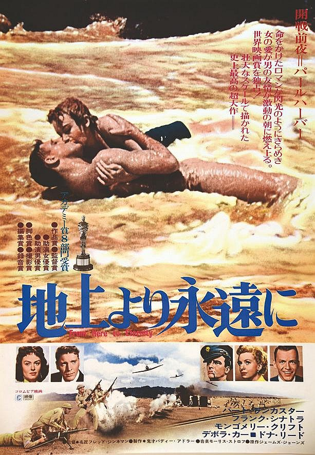 From Here to Eternity     vers 1980