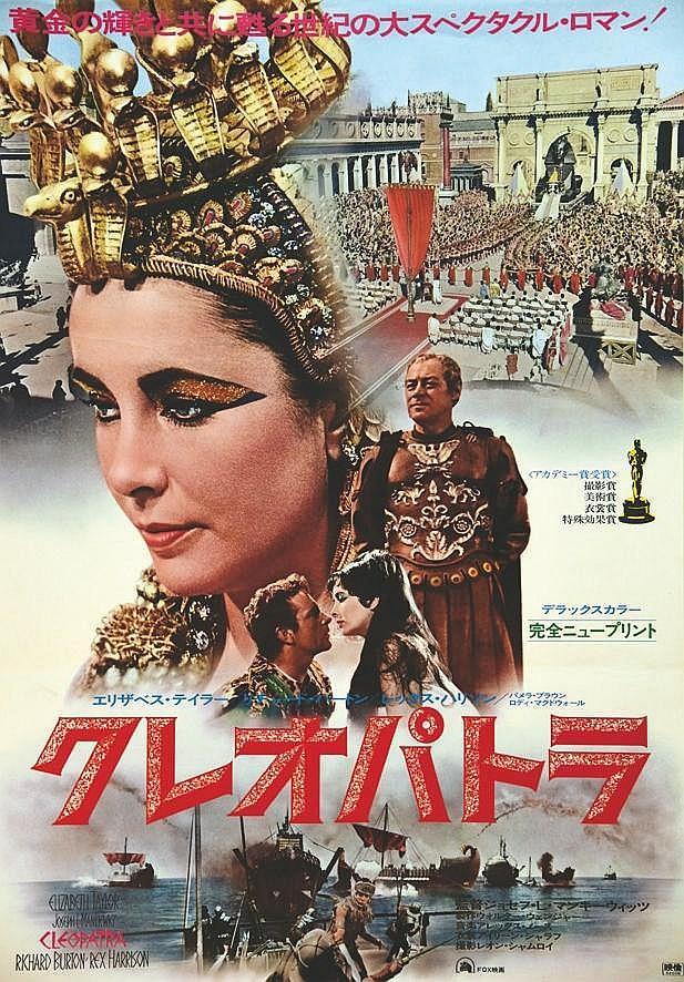 Cléopatra     vers 1980