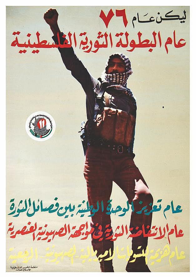 Affiche Palestinienne     vers 1970