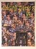 Roland Garros 99 Affiche signée par Antonio Séguiun des Hors Commerce 1999, Antonio H. Segui, €480