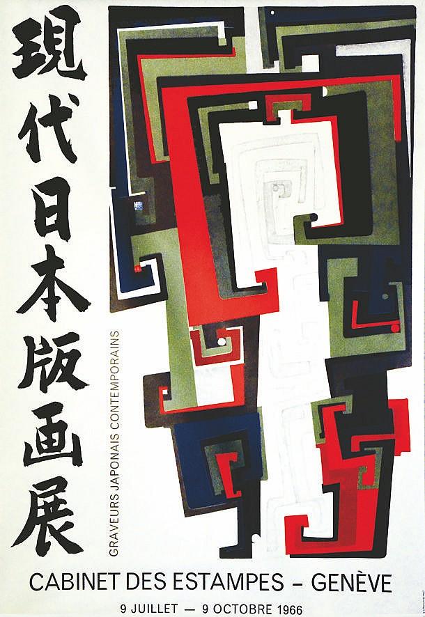 graveurs japonais contemporains cabinet des estampes gen ve. Black Bedroom Furniture Sets. Home Design Ideas
