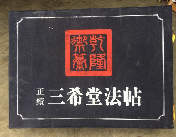 A set of six Chinese caligraphy books