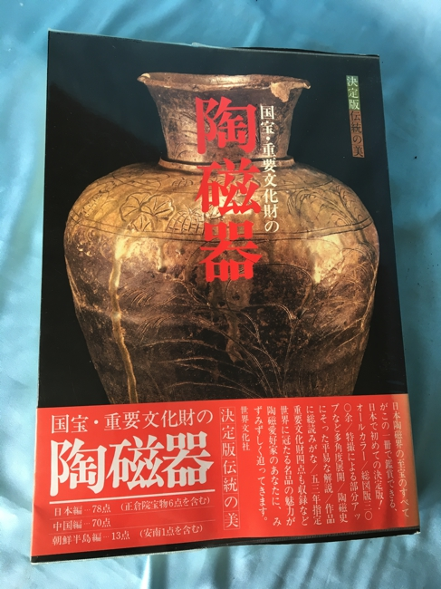 Pottery book collection