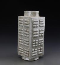 A Song Styled Celadon Cong Vase W:12cm H:30cm