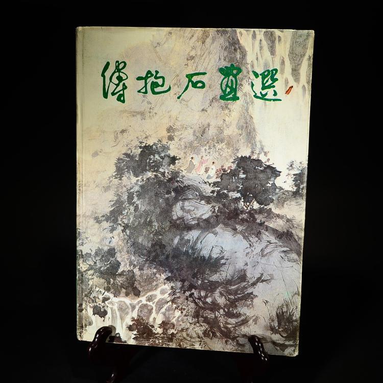 FUBAOSHI PICTURE ALBUM