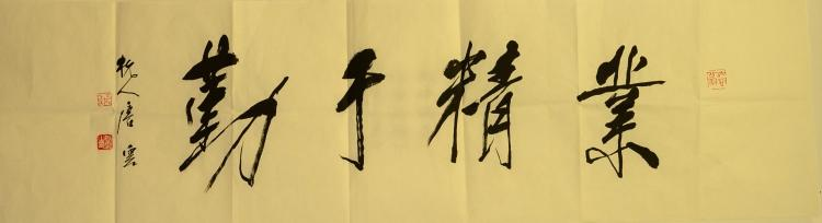 CHINESE CALLIGRAPHY MARKED TANGYUN