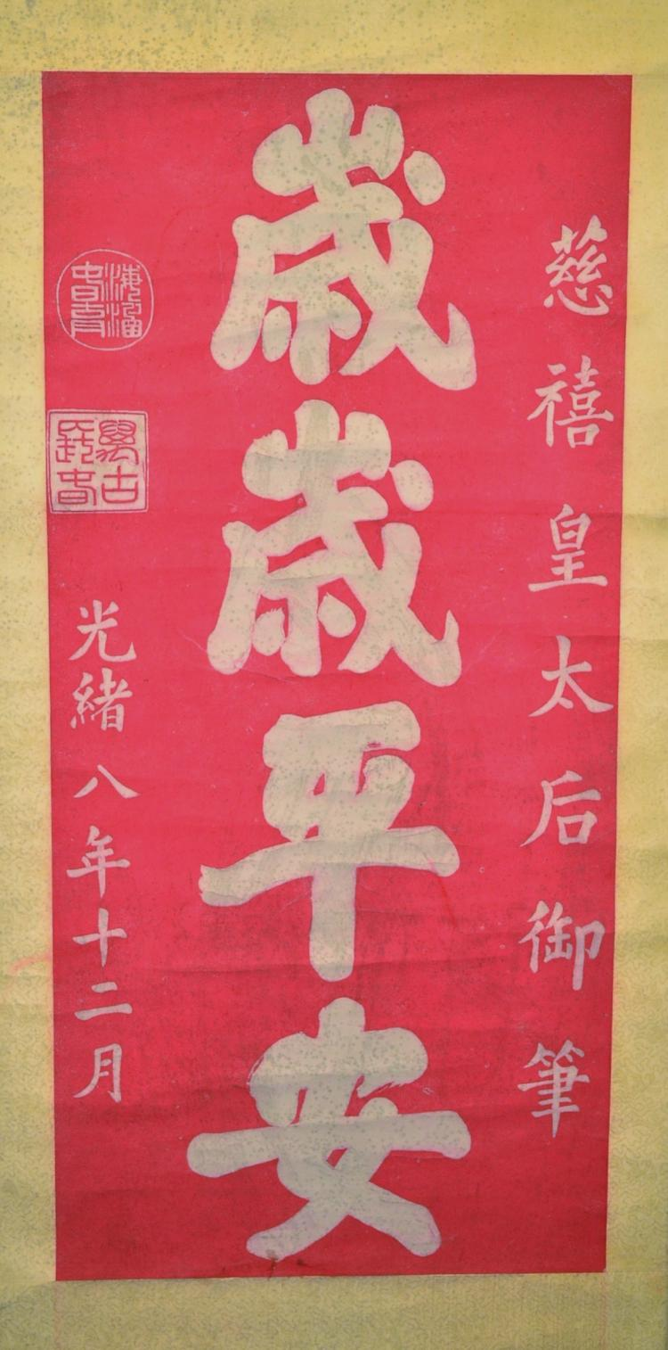 A RED RUBBING OF CALLIGRAPHY,