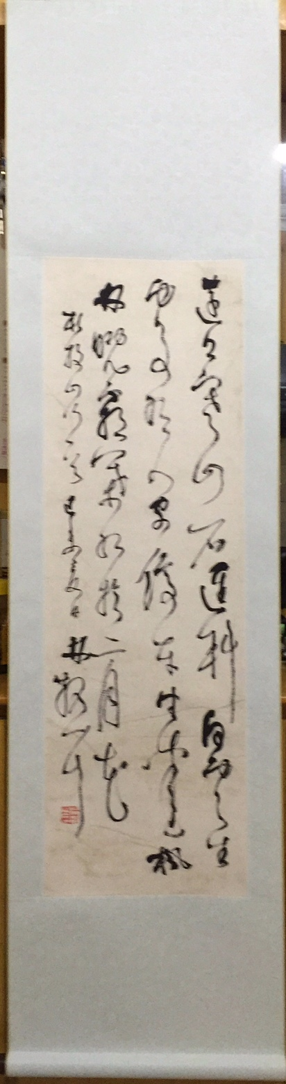 CHINESE CALLIGRAPHY MARKED LINSANZHI