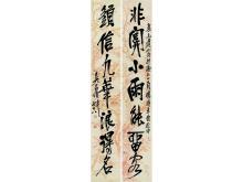 Wuchangshuo (1844-1927) CALLIGRAPHY