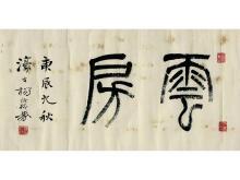 Yang Yi Sun Seal