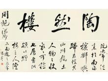 """Zhang Jian (1853-1926) Calligraphy """"Carefree House"""""""