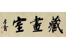 Zheng Xiaoxu (1860-1938) Calligraphy