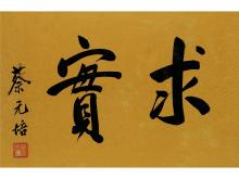 "Cai (1868-1940) Calligraphy ""realistic"""