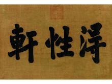 Qianlong (1711-1799) Calligraphy