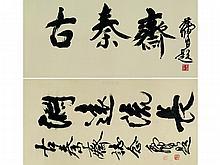 Yellow helmet (1925-1997) Calligraphy