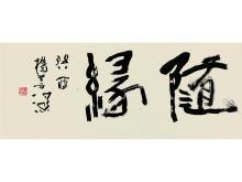 YANG deep (1913-2004) Calligraphy