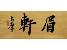 Hsu calligraphy