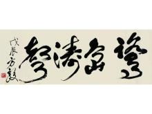 Fang Yi (1916-1997) Sagishima waves