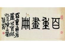 Chen Zi Fen (1898-1976) one hundred heavy album