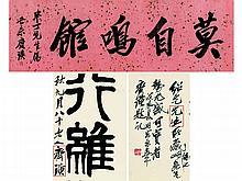 Qi Baishi (1864-1957) Calligraphy