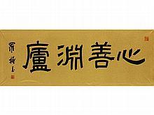 Luo Zhenyu (1866-1940) Calligraphy