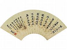 Hu Shi (1891-1962) CALLIGRAPHY fan