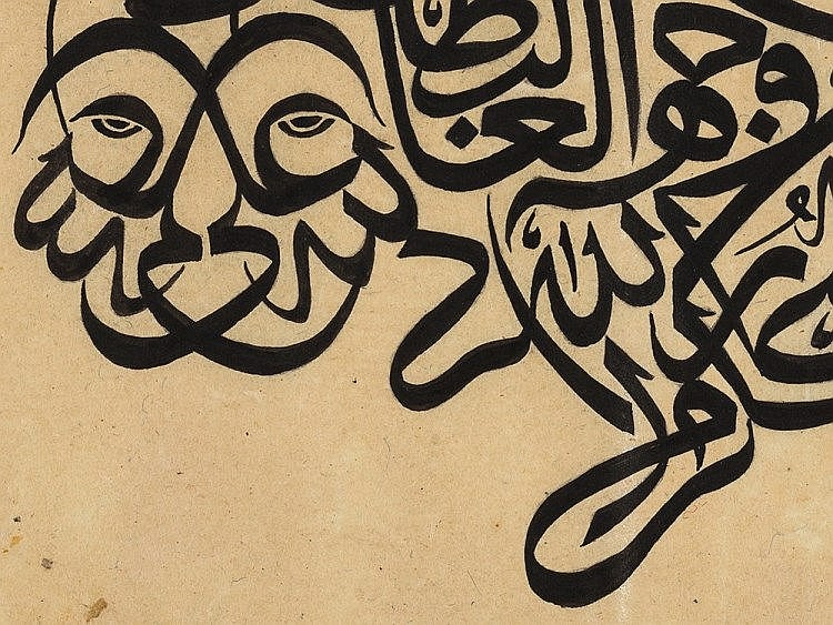 Zoomorphic Calligraphy With Lion Middle East 20th Century