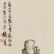 Tomioka Tessai, Hanging Scroll, Scholar Rock, Meiji Period