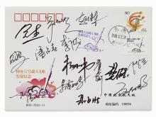 A Signed Commemorative Cover of Shenzou-6 Launch, China, 2005