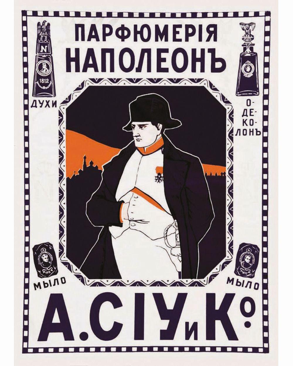 Aah ah ah! Parfumerie Napoléon! Affiche Russe     vers 1950