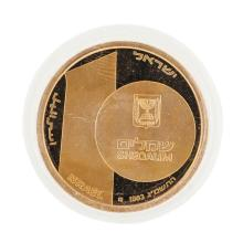 1983 Israel Valour 10 Sheqalim 1/2 oz Gold Coin