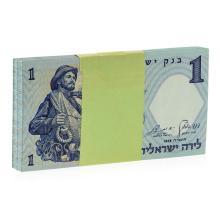 (100) Original 1958 Bank of Israel 1 Lira Notes Uncirculated