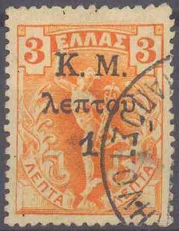 1917 Griechenland, FEHL-AUFDRUCK!!
