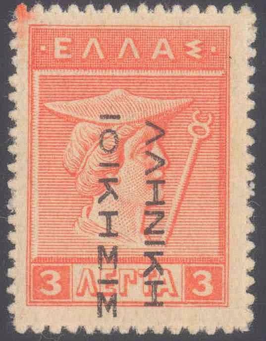 GRIECHENLAND, Besetzung in der TÜRKEI 1913 - ABART!!!!!
