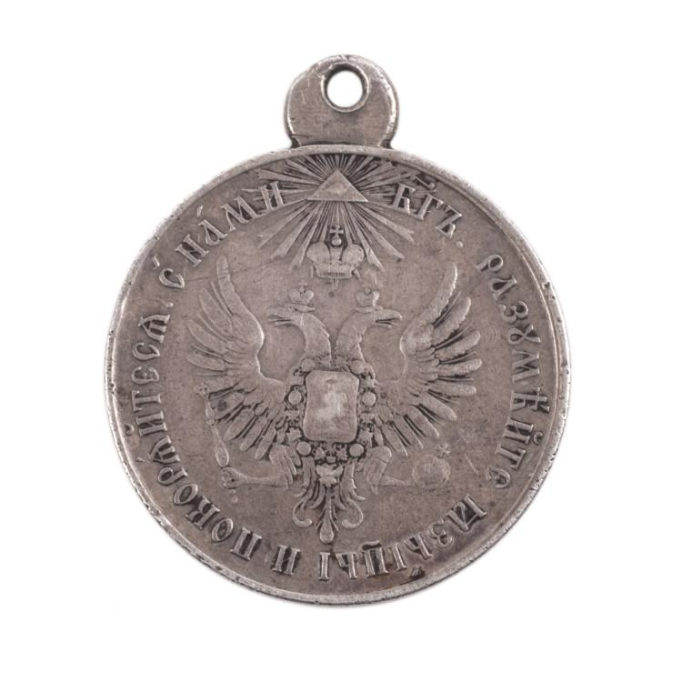 Medal for the Pacification of Hungary and Transylvania 1849