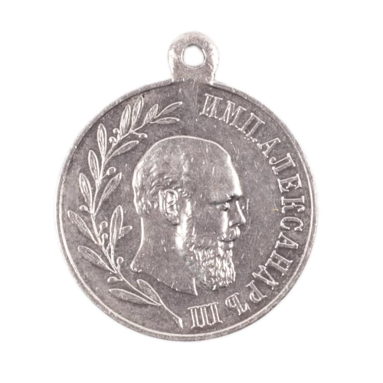 Imperial commemorating medal of the reign of Alexander III