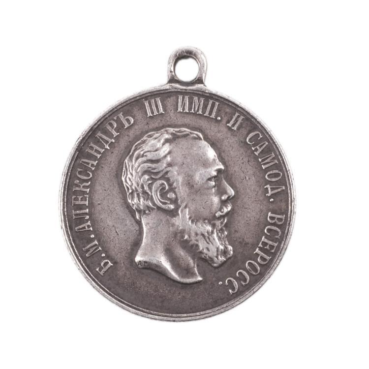 Medal Alexander III