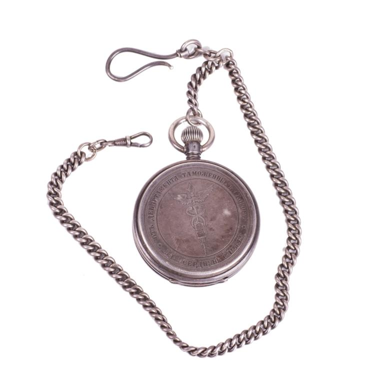 Presentation pocket watch from Department of Customs Duties