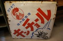 Large Japanese enamel on metal advertising sign, with image of a fly & a chicken and characters in red & blue on white ground, measures 91 x 91cm