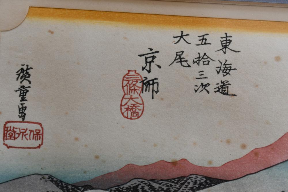 Utagawa Hiroshige, Japanese , The Great Bridge at Sanjo, Print, 21 x 34 cm. (8.27 x 13.39 in.), Frame: 36.50 x 49 cm. (14.37 x 19.29 in.)