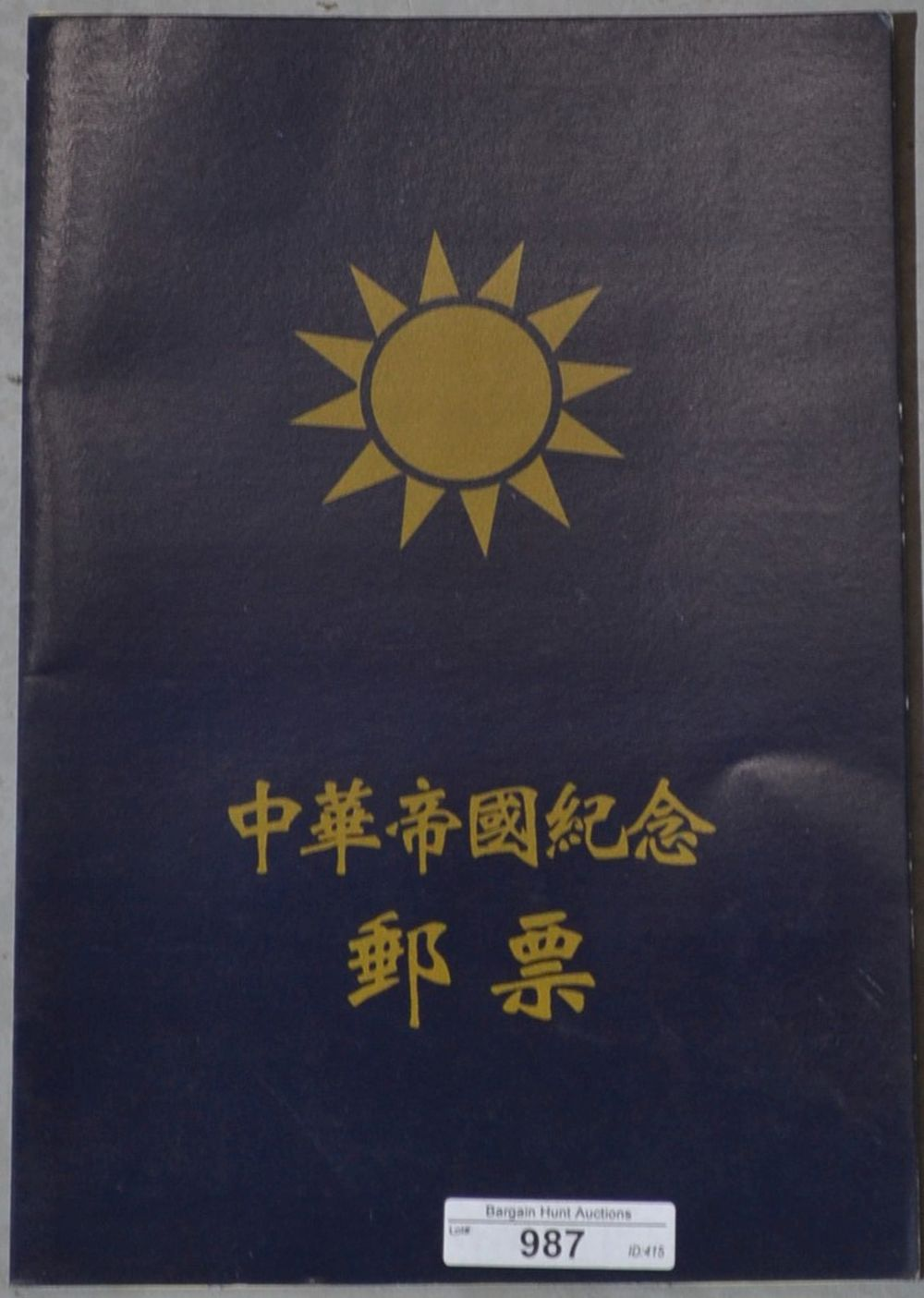 Album containing Chinese facsimile stamps
