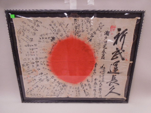 Japanese Soldiers Memorial Flag