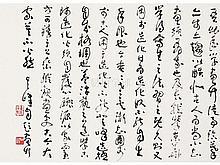 Write bamboo