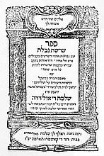 [Hebrew Lexicon, Poetry] De Oliveyra, 1665