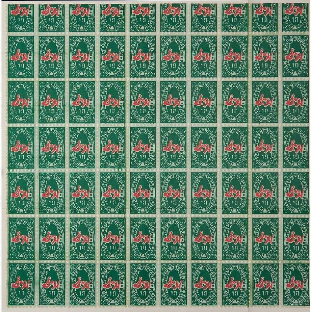 Andy Warhol Green Stamps (Lithograph)