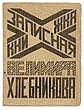 KHLEBNIKOV, Velimir [Viktor Vladimirovich