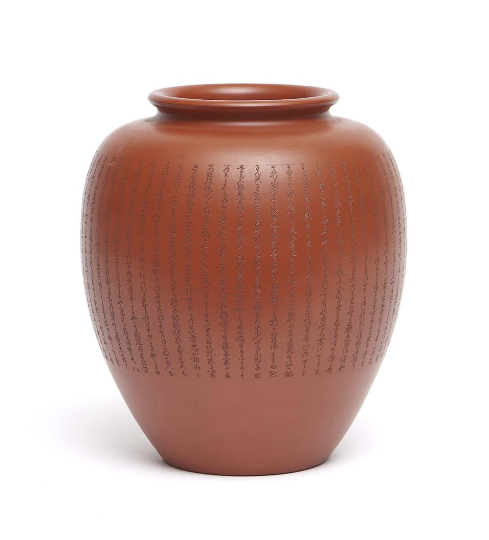 Tokoname-ware brown vase decorated with a handwritten part of the 'Analects
