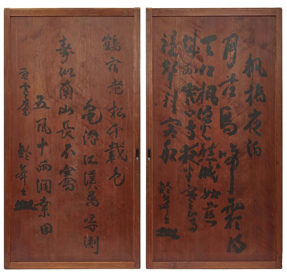 Set of two plain wooden sliding doors, each with a calligraphy of a poem. O