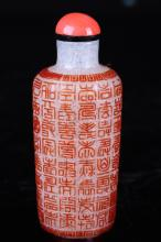 [CHINESE]A LATE 19TH CENTURY PEKING GLASS SNUFF BOTTLE WITH CHINESE CHARACTER